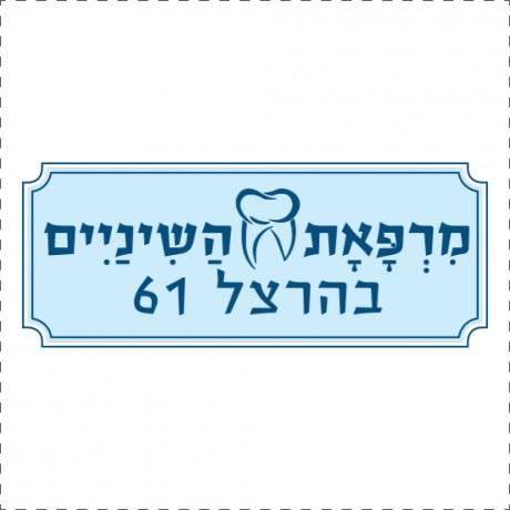 מרפאת השיניים בהרצל 61